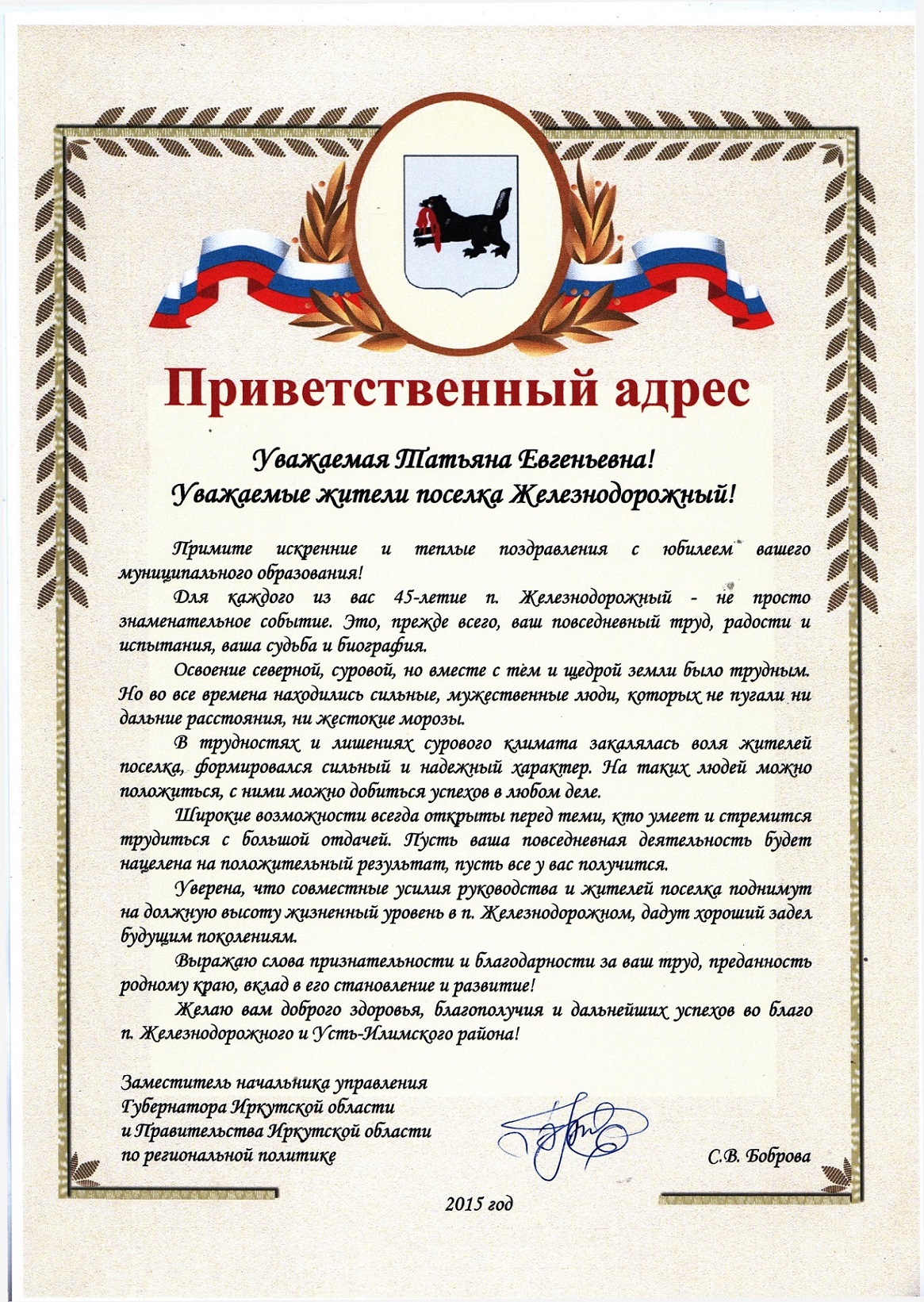 Поздравление муниципальному образованию 84