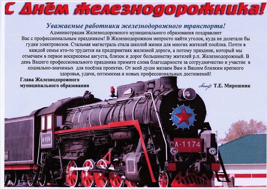 Поздравление партнеров с днем железнодорожника 95