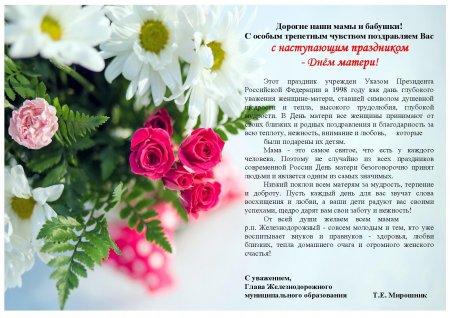 25.11.2016 - С наступающим праздником - Днем матери!