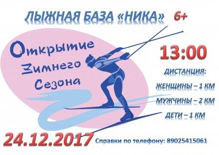 """26.12.2017 - Открытие лыжной базы """"НИКА"""""""