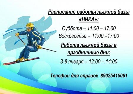 """26.12.2017 - Расписание работы лыжной базы """"НИКА"""""""