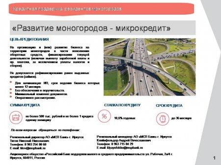 20.11.2018 - «Развитие моногородов - микрокредит»