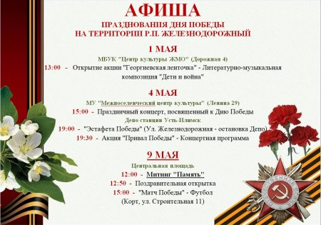 12.04.2019 - Афиша празднования Дня Победы