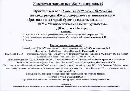 15.04.2019 - Уважаемые жители р.п. Железнодорожный!