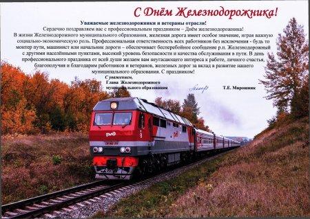 01.08.2019 - С Днем Железнодорожника!