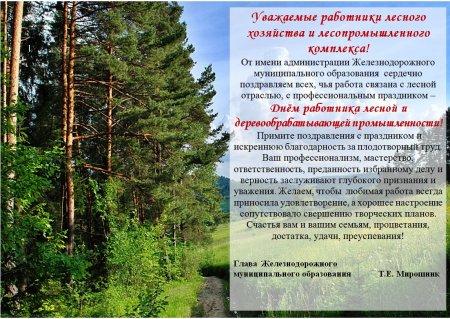 13.09.2019 - С Днем работника леса!