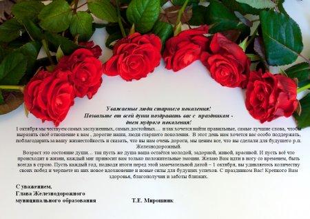 01.10.2019 - С днем мудрого поколения!