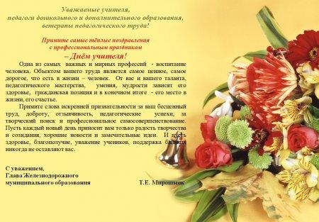 04.10.2019 - С днем учителя!