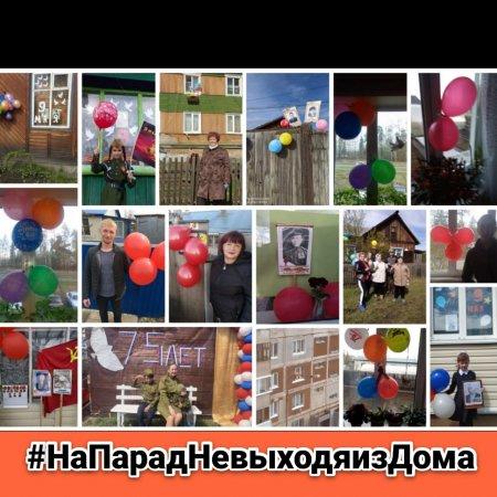 75-летие Победы в Великой Отечественной войне 1941-1945 гг.