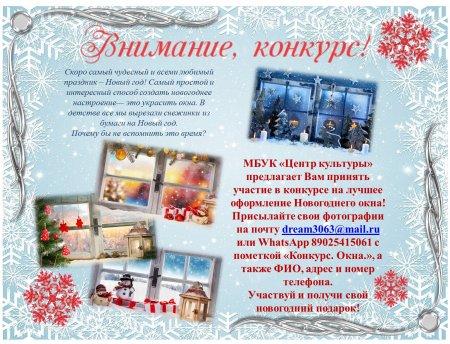 18.12.2020 - Внимание конкурсы!