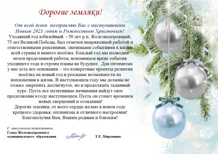 29.12.2020 - С Наступающим Новым годом!